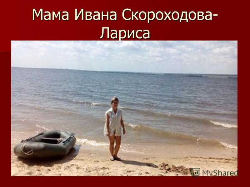 Мама Ивана Скороходова- Лариса