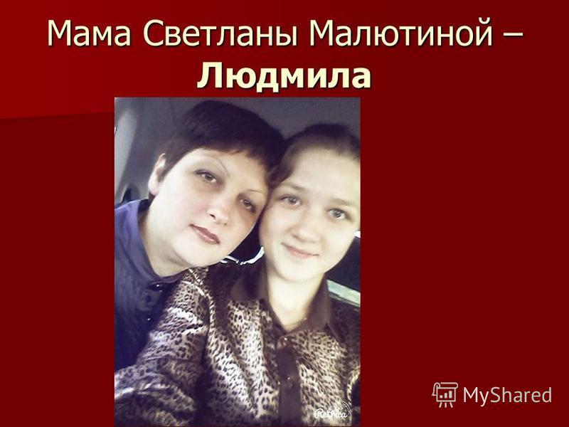 Мама Светланы Малютиной – Людмила