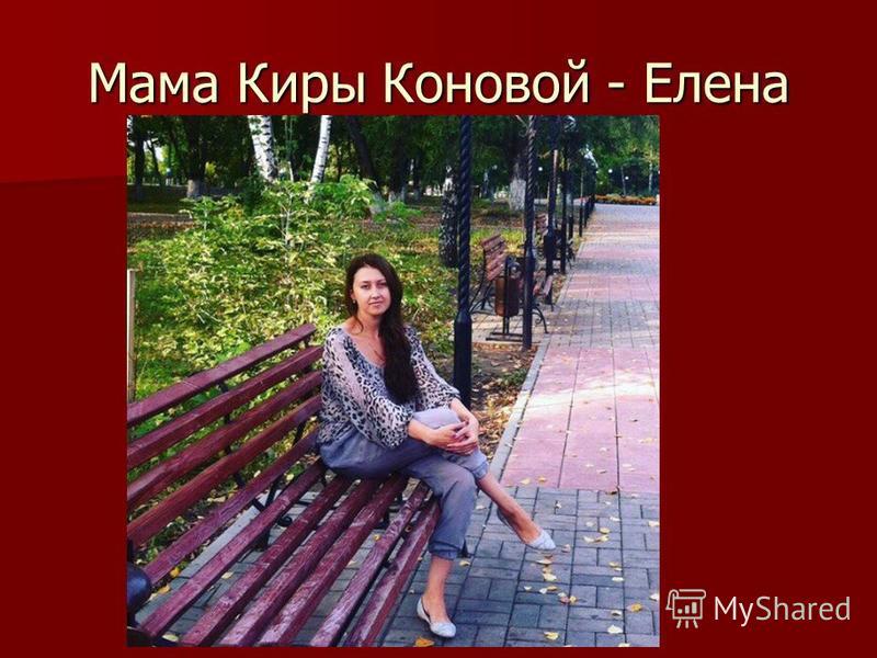 Мама Киры Коновой - Елена
