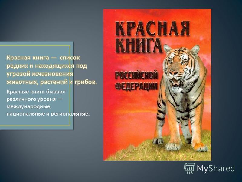 Красные книги бывают различного уровня международные, национальные и региональные.