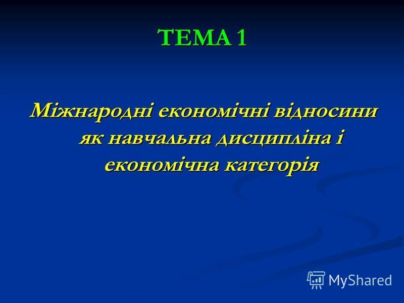 ТЕМА 1 Міжнародні економічні відносини як навчальна дисципліна і економічна категорія