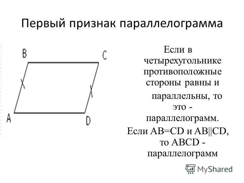 Первый признак параллелограмма Если в четырехугольнике противоположные стороны равны и параллельны, то это - параллелограмм. Если AB=CD и AB||CD, то ABCD - параллелограмм