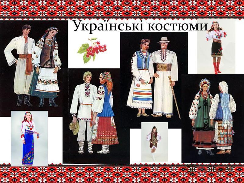 Українські костюми