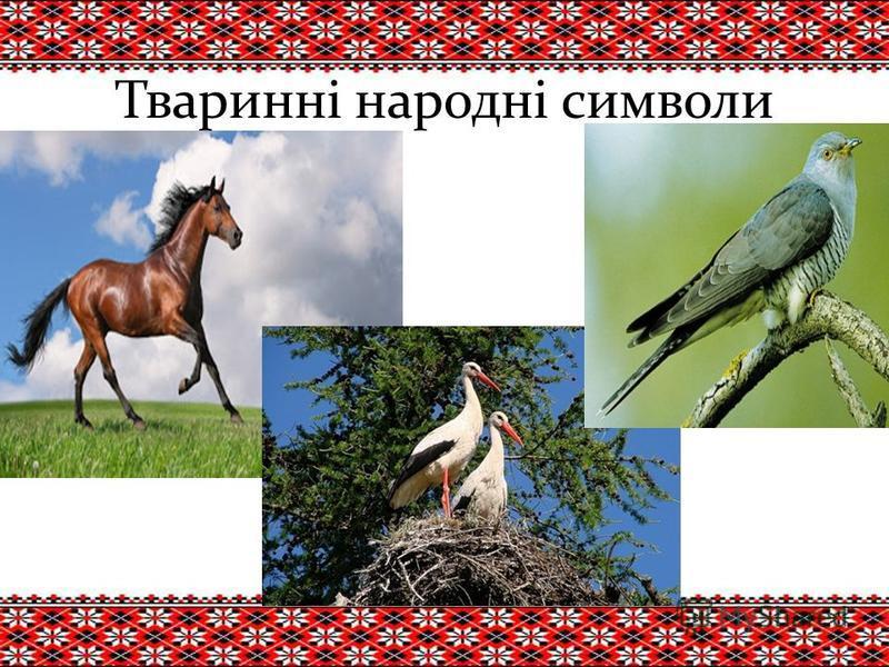 Тваринні народні символи