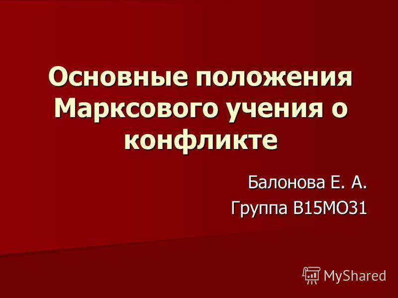 Основные положения Марксового учения о конфликте Балонова Е. А. Группа В15МО31