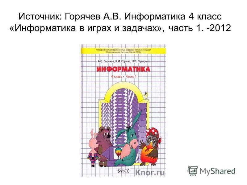 Источник: Горячев А.В. Информатика 4 класс «Информатика в играх и задачах», часть 1. -2012