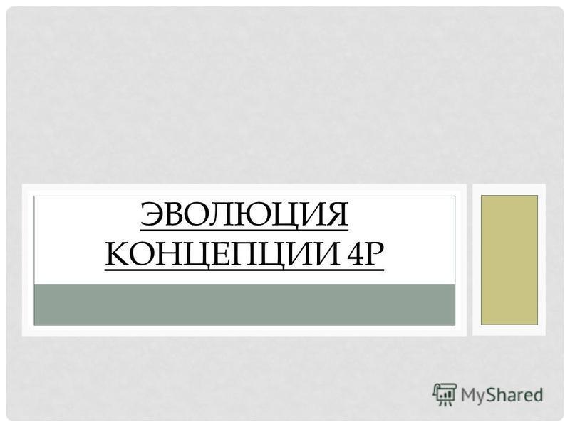 ЭВОЛЮЦИЯ КОНЦЕПЦИИ 4Р