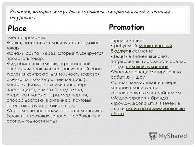 Promotion Place «место продажи»: Рынки, на которых планируется продавать товар. Каналы сбыта, через которые планируется продавать товар. Вид сбыта (эксклюзив, ограниченный список дилеров или неограниченный сбыт) условия контракта: длительность (разов