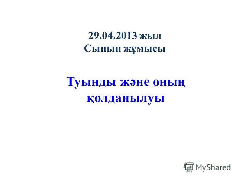 29.04.2013 жил Сынып жұмысы Туынды және оның қолданылуы