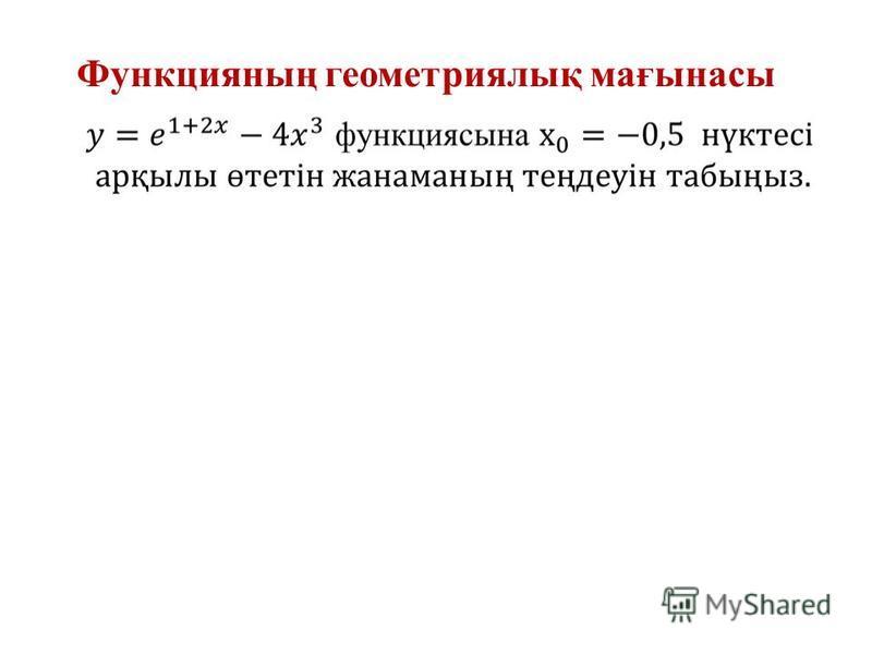 Функцияның геометриялық мағынасы