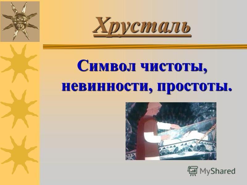 Яблоко В славянской мифологии яблоко означает плодородие, любовь, но вместе с тем обманчивость и смерть.