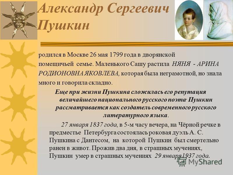 А.С. Пушкин – автор сказки «О мертвой царевне и семи богатырях»