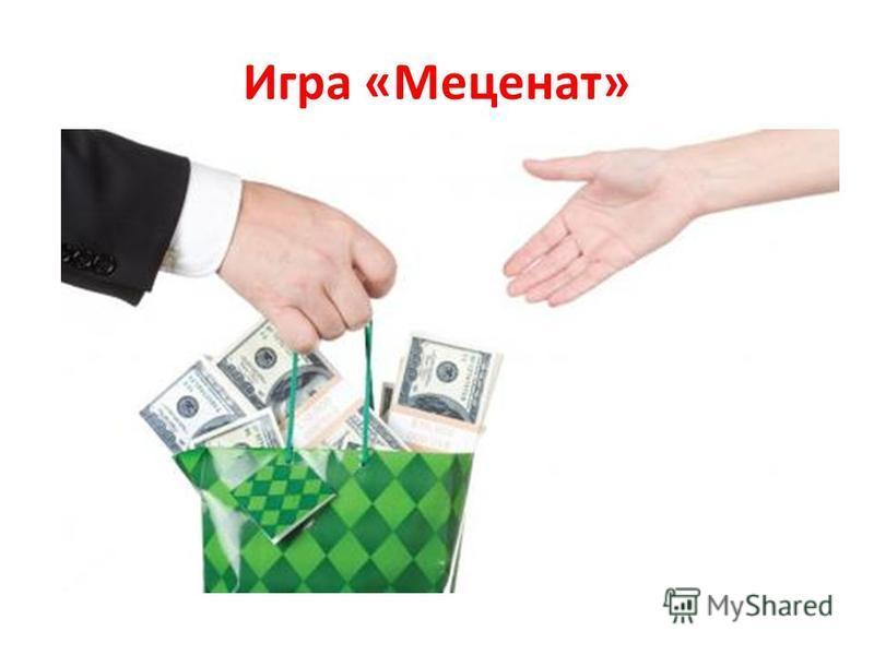 Игра «Меценат»