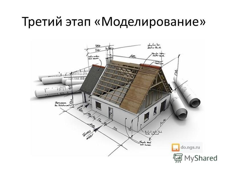 Третий этап «Моделирование»