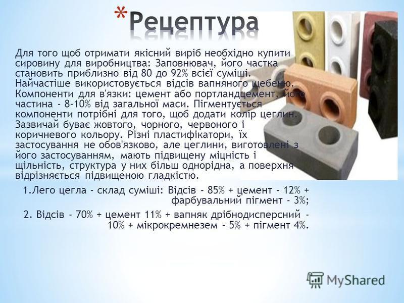 Для того щоб отримати якісний виріб необхідно купити сировину для виробництва: Заповнювач, його частка становить приблизно від 80 до 92% всієї суміші. Найчастіше використовується відсів вапняного щебеню. Компоненти для в'язки: цемент або портландцеме