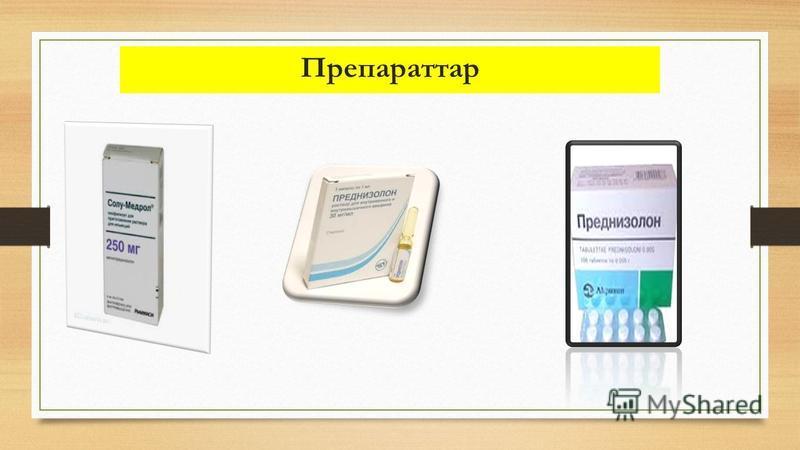 Препараттар