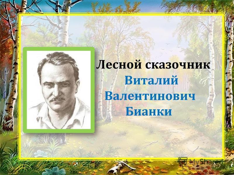 Лесной сказочник Виталий Валентинович Бианки