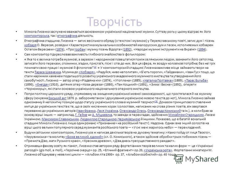 Творчість Микола Лисенко заслужено вважається засновником української національної музики. Суттєву роль у цьому відіграє як його композиторська, так і етнографічна діяльність. композиторськаетнографічна Етнографічна спадщина Лисенка запис весільного