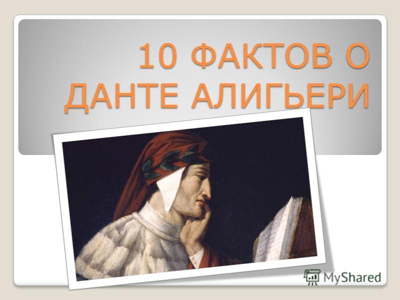 10 ФАКТОВ О ДАНТЕ АЛИГЬЕРИ