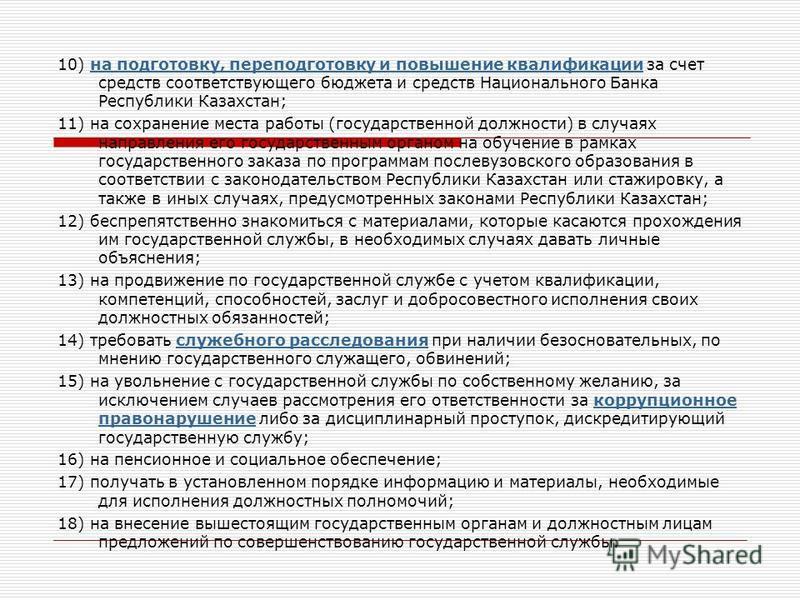 10) на подготовку, переподготовку и повышение квалификации за счет средств соответствующего бюджета и средств Национального Банка Республики Казахстан;на подготовку, переподготовку и повышение квалификации 11) на сохранение места работы (государствен