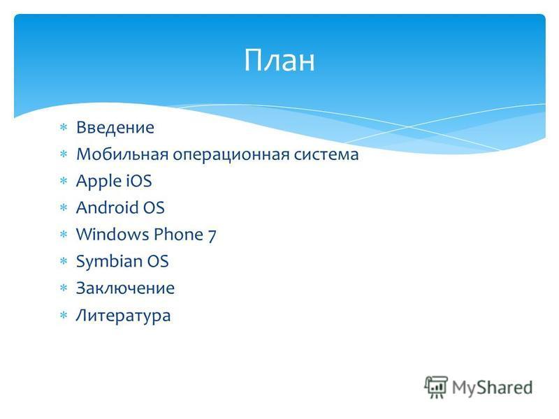 План Введение Мобильная операционная система Apple iOS Android OS Windows Phone 7 Symbian OS Заключение Литература