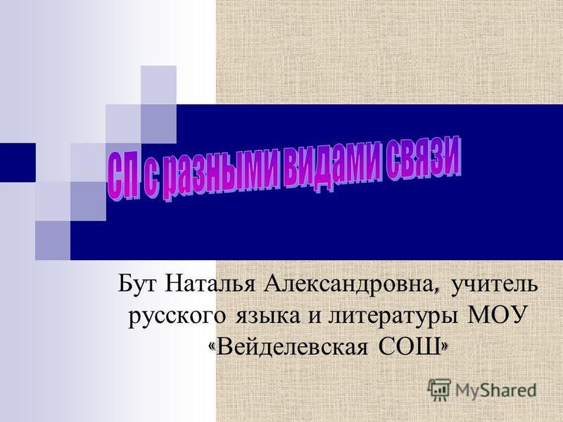 Бут Наталья Александровна, учитель русского языка и литературы МОУ « Вейделевская СОШ »