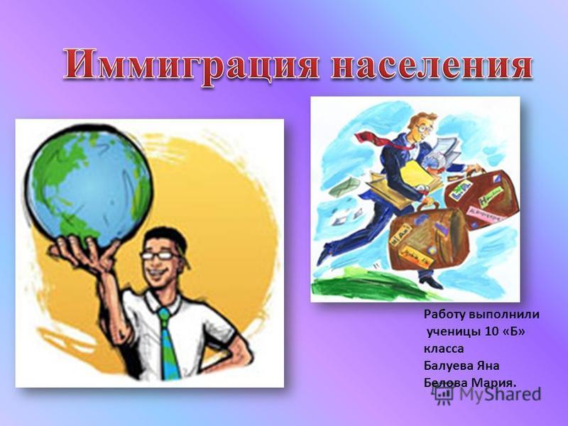 Работу выполнили ученицы 10 «Б» класса Балуева Яна Белова Мария.