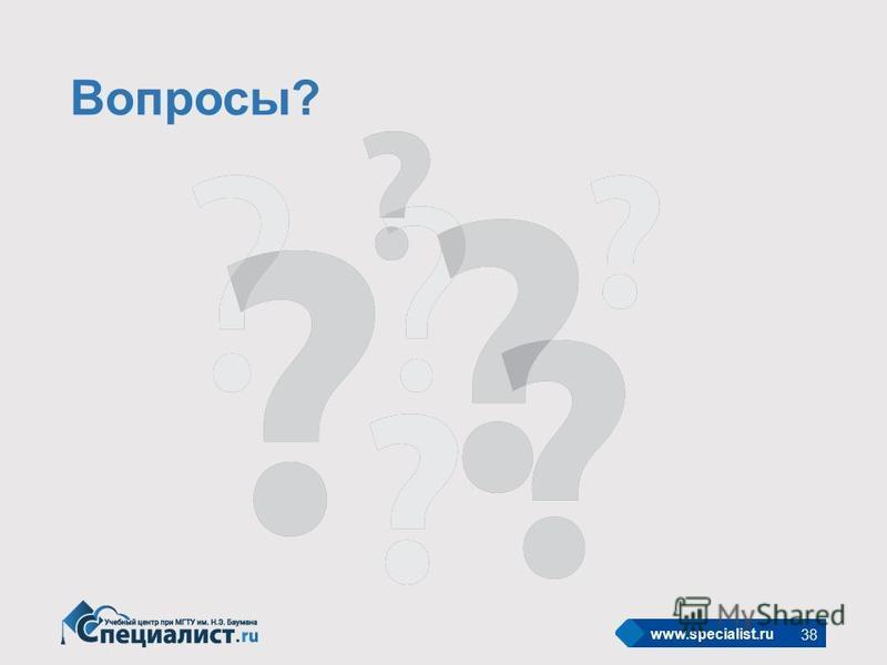 www.specialist.ru Вопросы? 38 Слайд внедрен в шаблон. Для повторной вставки слайда, раскрыть стрелку команды Создать слайд, произвести выбор. Не для печати.