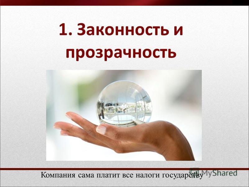 1. Законность и прозрачность Компания сама платит все налоги государству