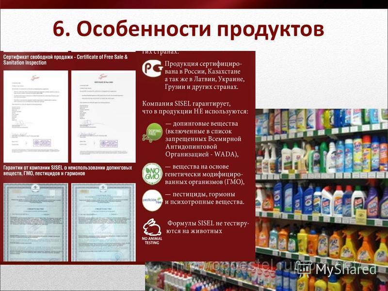 6. Особенности продуктов