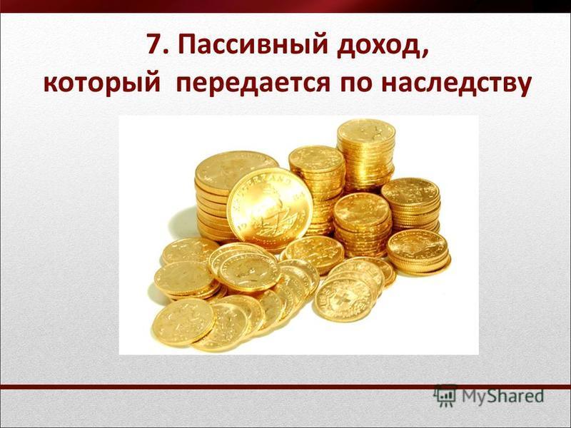 7. Пассивный доход, который передается по наследству