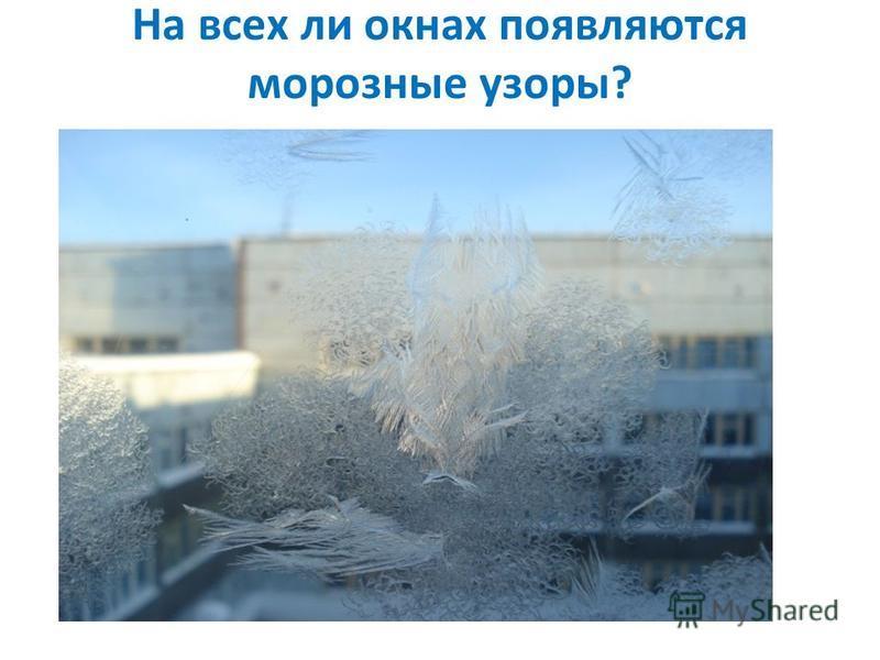 На всех ли окнах появляются морозные узоры?