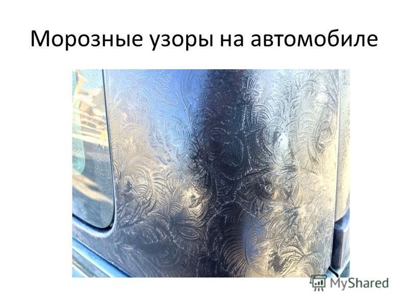 Морозные узоры на автомобиле