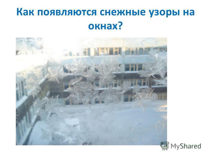 Как появляются снежные узоры на окнах?