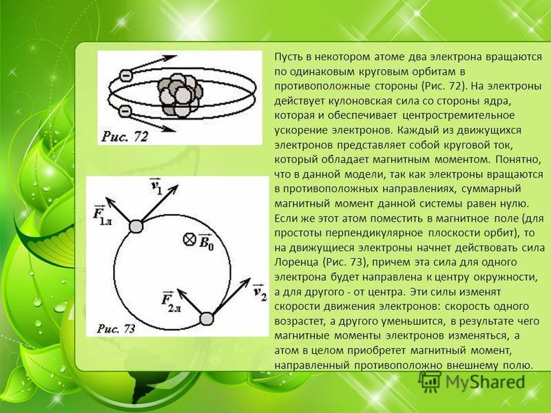 Пусть в некотором атоме два электрона вращаются по одинаковым круговым орбитам в противоположные стороны (Рис. 72). На электроны действует кулоновская сила со стороны ядра, которая и обеспечивает центростремительное ускорение электронов. Каждый из дв