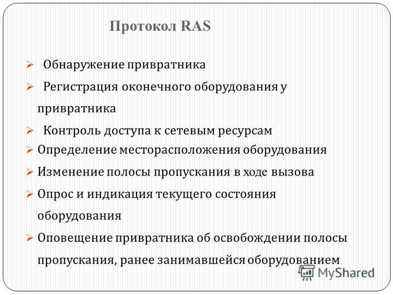 Протокол RAS Определение месторасположения оборудования Изменение полосы пропускания в ходе вызова Опрос и индикация текущего состояния оборудования Оповещение привратника об освобождении полосы пропускания, ранее занимавшейся оборудованием Обнаружен