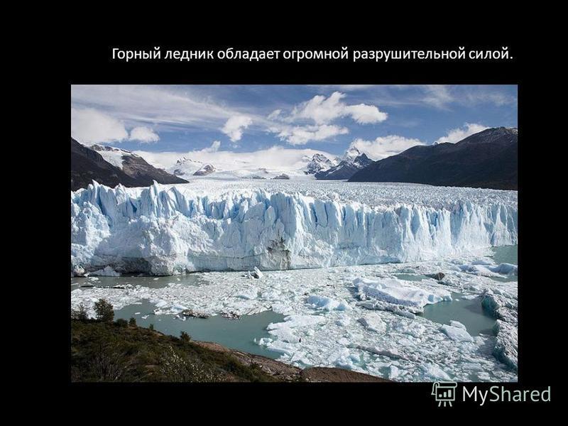 Горный ледник обладает огромной разрушительной силой.