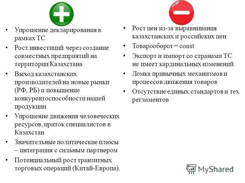 Упрощение декларирования в рамках ТС Рост инвестиций через создание совместных предприятий на территории Казахстана Выход казахстанских производителей на новые рынки (РФ, РБ) и повышение конкурентоспособности нашей продукции Упрощение движения челове