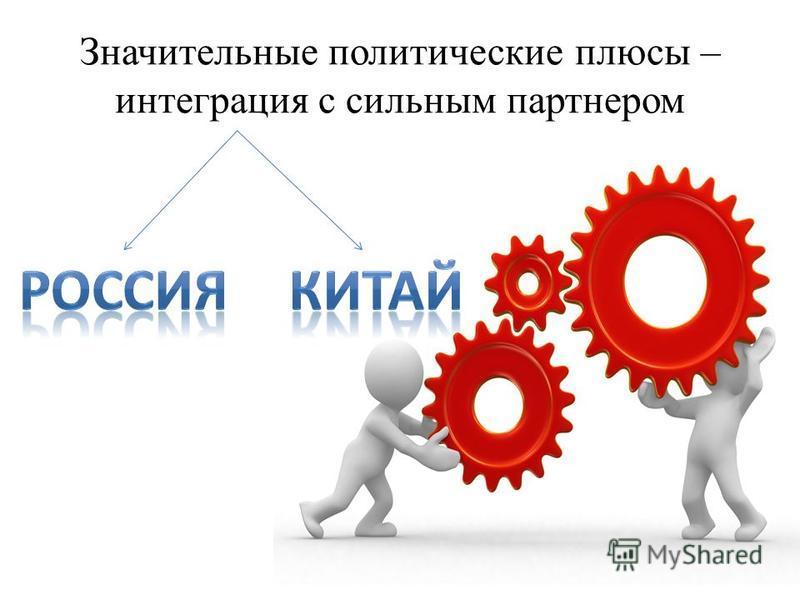 Значительные политические плюсы – интеграция с сильным партнером