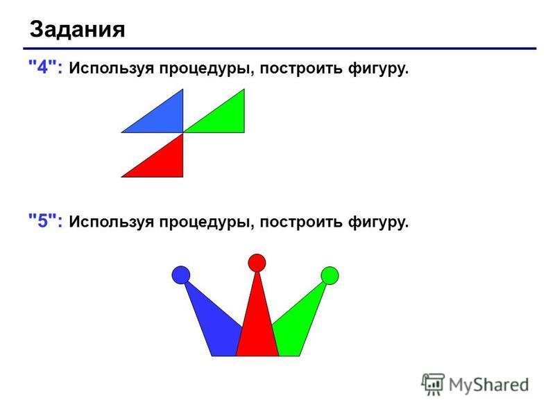 Задания 4: Используя процедуры, построить фигуру. 5: Используя процедуры, построить фигуру.