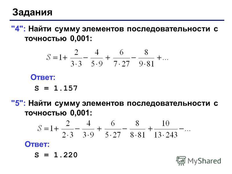 Задания 4: Найти сумму элементов последовательности с точностью 0,001: Ответ: S = 1.157 5: Найти сумму элементов последовательности с точностью 0,001: Ответ: S = 1.220