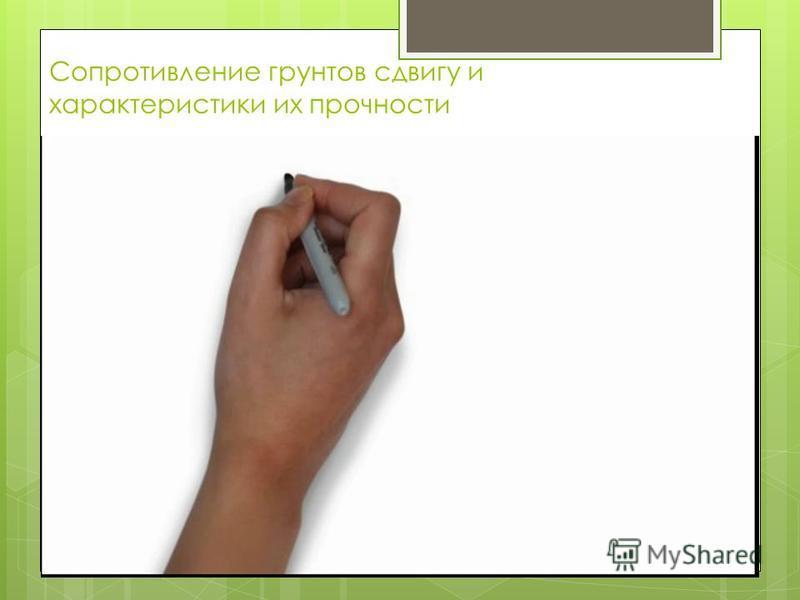 Сопротивление грунтов сдвигу и характеристики их прочности