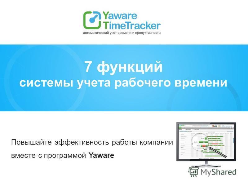 Повышайте эффективность работы компании вместе с программой Yaware 7 функций системы учета рабочего времени