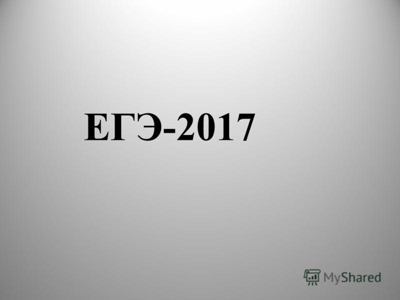 ЕГЭ-2017
