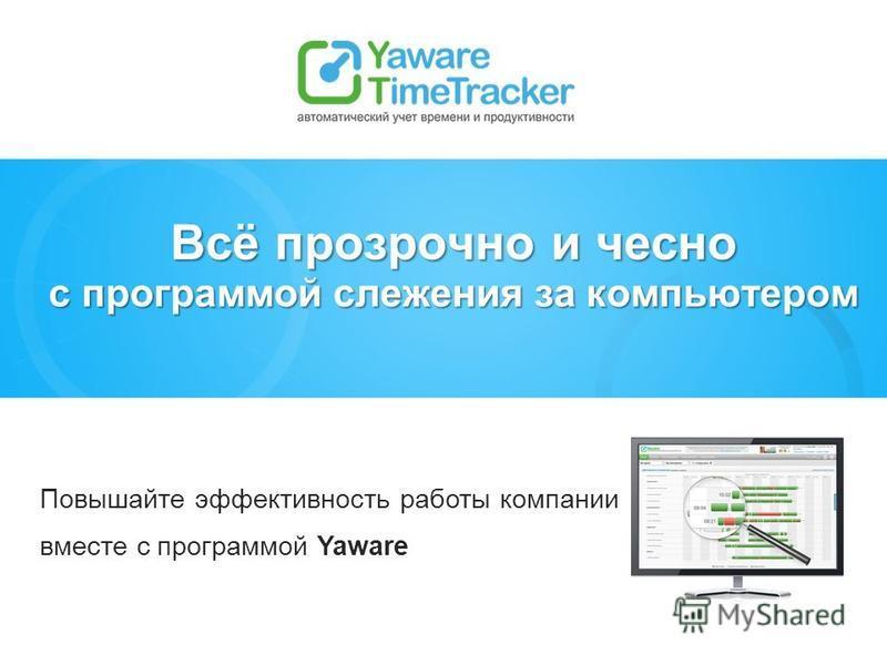 Повышайте эффективность работы компании вместе с программой Yaware Всё прозрачно и чеснок с программой слежения за компьютером