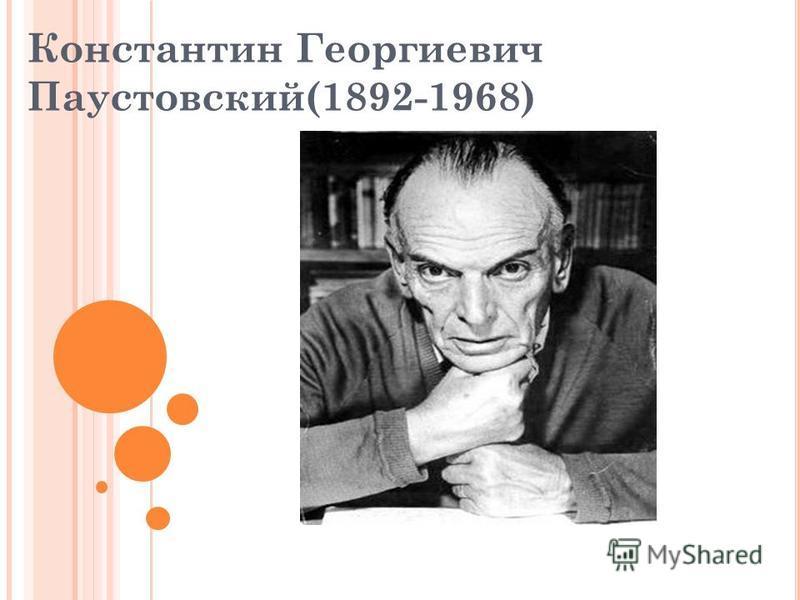 Константин Георгиевич Паустовский(1892-1968)