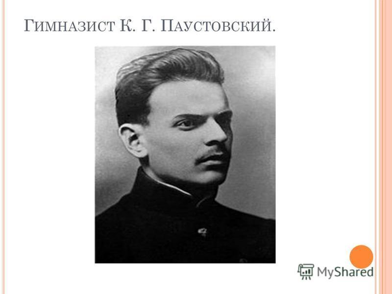 Г ИМНАЗИСТ К. Г. П АУСТОВСКИЙ.