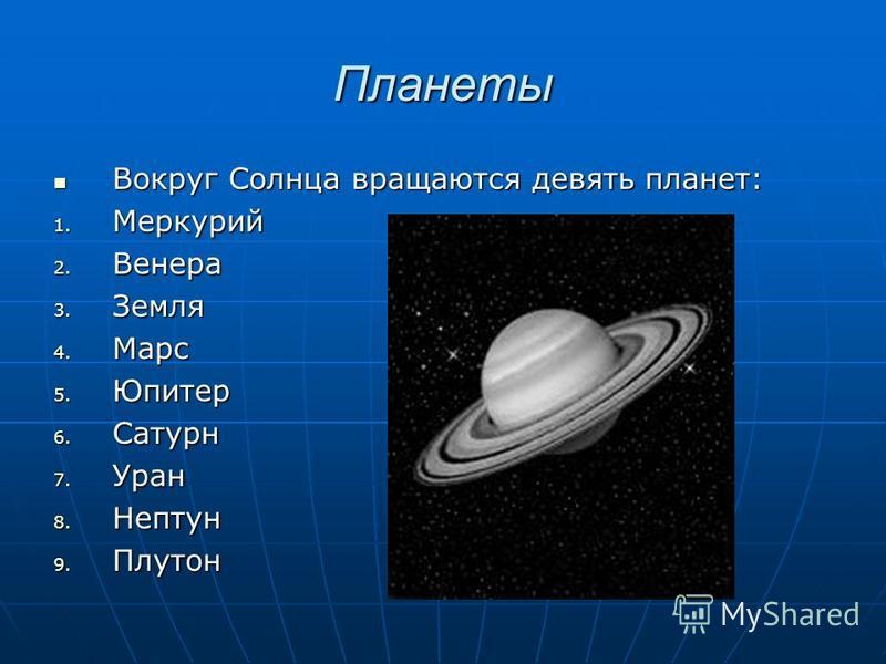 Планеты Вокруг Солнца вращаются девять планет: Вокруг Солнца вращаются девять планет: 1. Меркурий 2. Венера 3. Земля 4. Марс 5. Юпитер 6. Сатурн 7. Уран 8. Нептун 9. Плутон