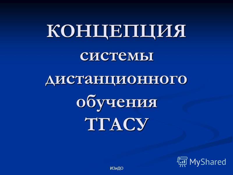 ИЗиДО КОНЦЕПЦИЯ системы дистанционного обучения ТГАСУ