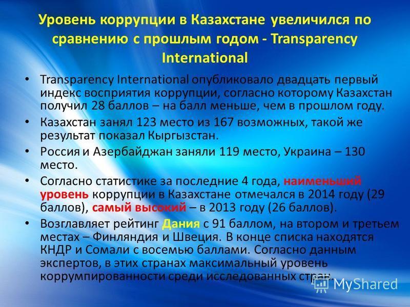 Уровень коррупции в Казахстане увеличился по сравнению с прошлым годом - Transparency International Transparency International опубликовало двадцать первый индекс восприятия коррупции, согласно которому Казахстан получил 28 баллов – на балл меньше, ч